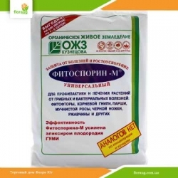Биофунгицид Фитоспорин-М 200г паста