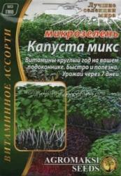 Семена на микрозелень Капуста смесь 10г