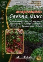 Семена на микрозелень Свекла смесь 10г