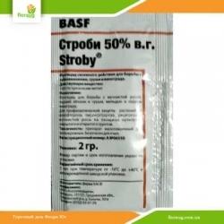 Фунгицид Строби 2г BASF
