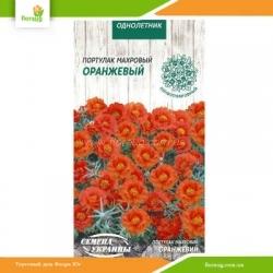 Портулак махровый оранжевый 0,1г (Семена Украины)