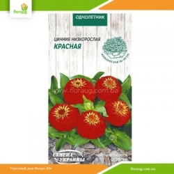 Цинния низкорослая Красная 0,5г (Семена Украины)